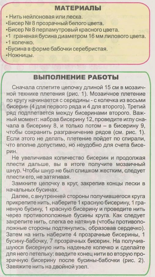 бижутерия из бисера схемы описание