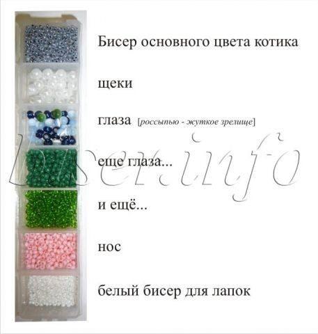 Материалы необходимые для плетения кота из бисера