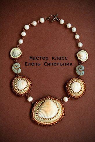 Оригинальное ожерелье из ракушек