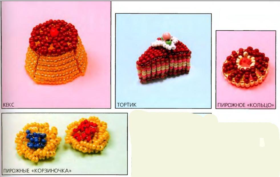 Как сделать из бисера конфету схема