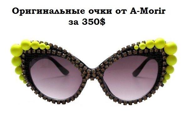 Украшение очков-оригинальные очки от А-Морир